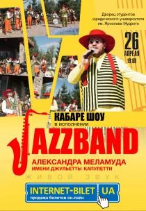 Кабаре шоу в исполнении Jazzband Александра Меламуда