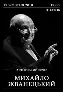 Михайло Жванецький. Авторський вечір