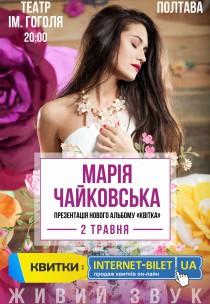 Марія Чайковська