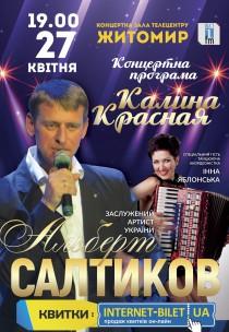 Альберт Салтиков