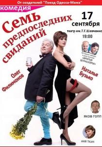 """Спектакль """"Семь предпоследних свиданий"""""""