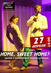 Театр Верим «Home sweet home»