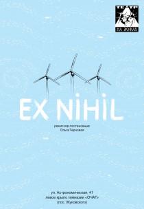 """Театр на Жуках. Спектакль """"Ex Nihil"""""""