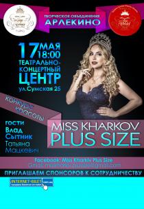 Miss Kharkov. Plus Size