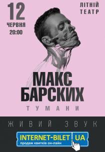 Макс Барских. ТУМАНЫ