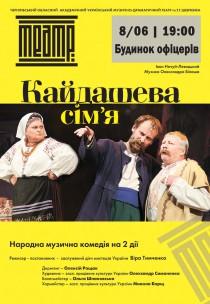 Вистава «Кайдашева сім'я»