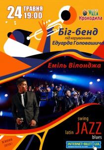 Біг-бенд концерт джазової музики