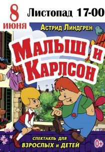 Спектакль-сказка «Малыш и карлсон»