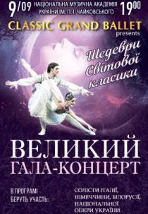 CLASICAL GRAND BALLET. ВЕЛИКИЙ ГАЛА-КОНЦЕРТ