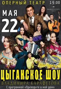 Цыганское шоу Владимира Карафетова