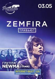 Земфира - трибьют-концерт