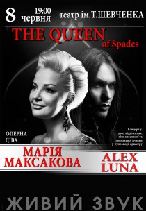 Мария Максакова & Alex Luna