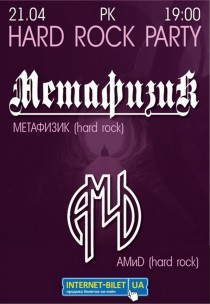 Hard Rock Party (Метафизик, АМиD)