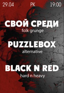 Свой среди, Puzzlebox, Black n Red