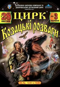 Цирк «КОЗАЦЬКІ РОЗВАГИ» 29.04 (12:00)