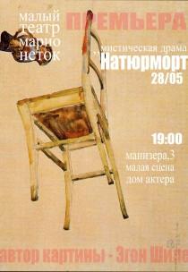 "ПРЕМЬЕРА! Малый Театр Марионеток. ""Натюрморт"" 14+"
