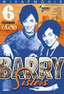 Музична вистава «Barry sisters»