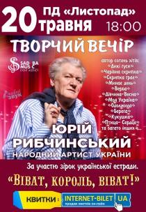 """Творчий вечір """"Юрій Рибчинський"""""""