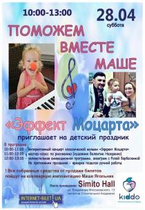"""""""Эффект Моцарта"""" 28.04"""