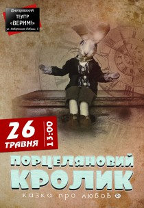 Театр Верим «Порцеляновий кролик» (13-00)