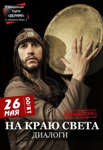 Театр Верим «На краю света» 26.05