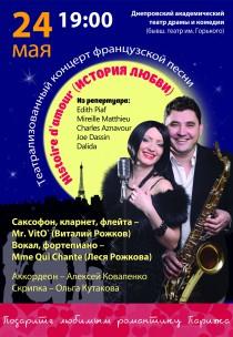 Театрализованный концерт «Histoire d'amour»
