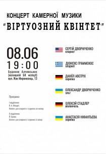 """Концерт камерной музыки """"ВИРТУОЗНЫЙ КВИНТЕТ"""""""