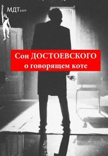 """Театральный сборник """"Бесконечность KLIMA""""  Сон Достоевского о говорящем коте"""