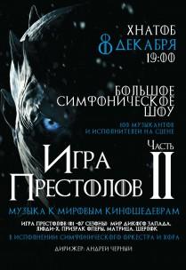"""Симфоническое шоу """"ИГРА ПРЕСТОЛОВ"""" часть ІІ"""