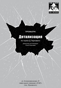 "Театр на Жуках. Спектакль ""Детализация"""