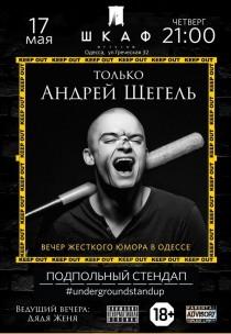 Подпольный Стендап в ШКАФУ: Андрей Щегель