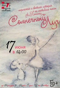 """Малый Театр Марионеток. """"Солнечный Луч"""" 5+"""