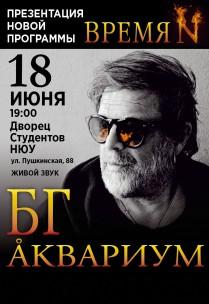 "Борис Гребенщиков и гр.""АКВАРИУМ"" 19:00"