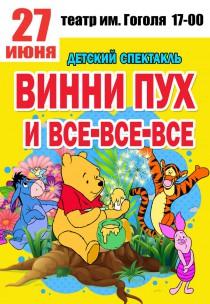 """Спектакль """"Винни Пух и все-все-все"""""""