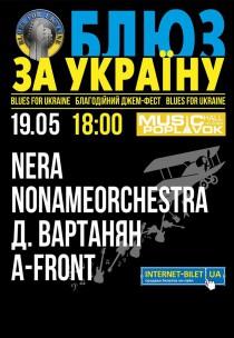 Блюз за Україну