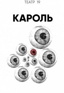 """Театр 19 """"Кароль"""""""