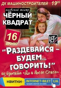 Театр Черный квадрат «Раздевайся - будем... говорить!»