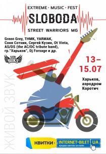 Extreme music fest. SLOBODA (14 июля)