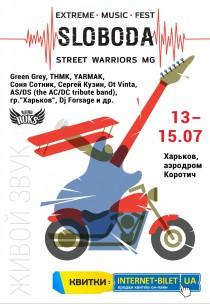 Extreme music fest. SLOBODA (15 июля)