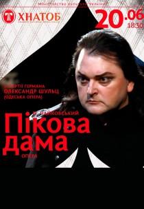 ПІКОВА ДАМА (Опера)