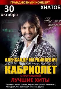 """Александр Марцинкевич и группа """"КАБРИОЛЕТ"""""""