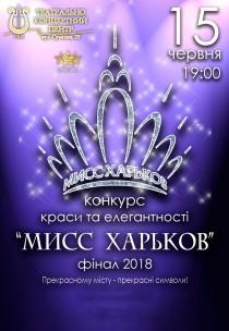 """Конкурс красоты и элегантности """"Мисс Харьков"""""""