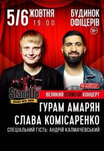 ВЕЛИКИЙ STAND UP (С. Комісаренко, В.Усович)