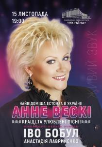 """Анне Вески """"Позади крутой поворот"""" Юбилейный концерт!"""