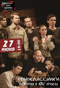 Театр Верим «Одноклассники» 27.06