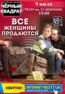 Театр Черный квадрат «Все женщины продаются»