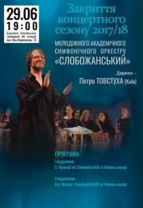 """Закрытие концертного сезона 2017/18 МАСО """"Слобожанский"""""""
