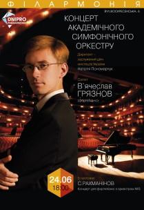 Концерт академічного симфонічного оркестру (24.06)