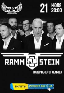RAMMSTEIN tribute Show (от Артема Лемиша)