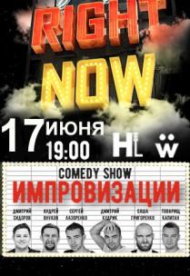 COMEDY SHOW ИМПРОВИЗАЦИИ «RIGHT NOW»